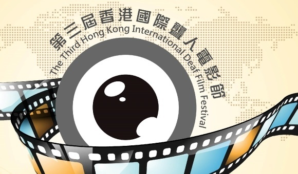 The third Hong Knog International deaf film festival